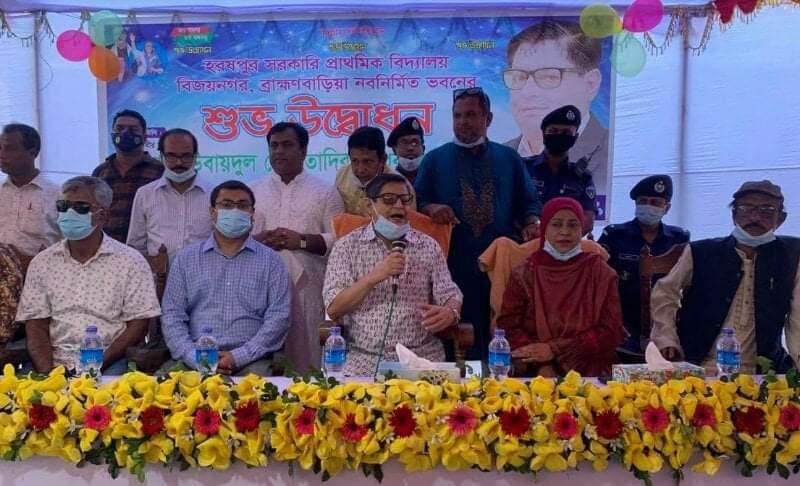 বিজয়নগর হরষপুরে সরকারি প্রাথমিক বিদ্যালয়ের নতুন ভবন উদ্ভোধন